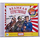 """Аудиоэнциклопедия """"Великая Отечественная"""", CD"""