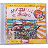 """Аудиоэнциклопедия """"Динозавры и другие пресмыкающиеся"""", CD"""