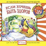 """Аудиоэнциклопедия """"Если хочешь быть здоров"""", CD"""