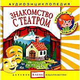"""Аудиоэнциклопедия """"Знакомство с театром"""", CD"""