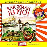 """Аудиоэнциклопедия """"Как жили на Руси"""", CD"""