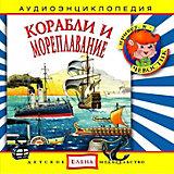 """Аудиоэнциклопедия """"Корабли и мореплавания"""", CD"""