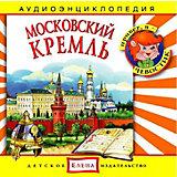 """Аудиоэнциклопедия """"Московский Кремль"""", CD"""