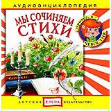 """Аудиоэнциклопедия """"Мы сочиняем стихи"""", CD"""