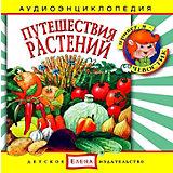"Аудиоэнциклопедия ""Путешествия растений"", CD"