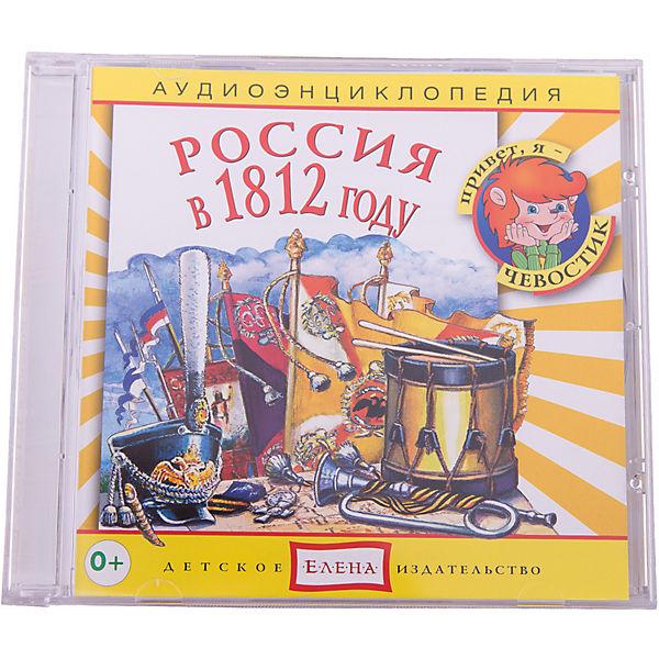 """Аудиоэнциклопедия """"Россия в 1812 году"""", CD"""