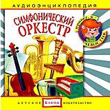 """Аудиоэнциклопедия """"Симфонический оркестр"""", CD"""