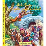 Али-Баба и сорок разбойников: народные арабские сказки