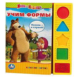 """Книга с песенкой """"Учим формы"""", Маша и Медведь"""