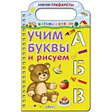 """Мини-трафареты """"Учим буквы и рисуем"""""""