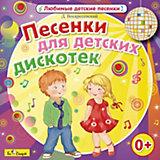 Би Смарт CD. Песенки для детских дискотек (Д. Воскресенский)
