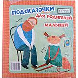 Сказочки для малышей.Подсказочки для родителей