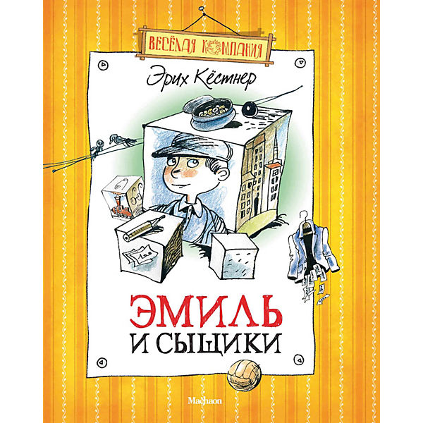 Эмиль и сыщики, Эрих Кестнер