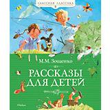Рассказы для детей, М.М. Зощенко