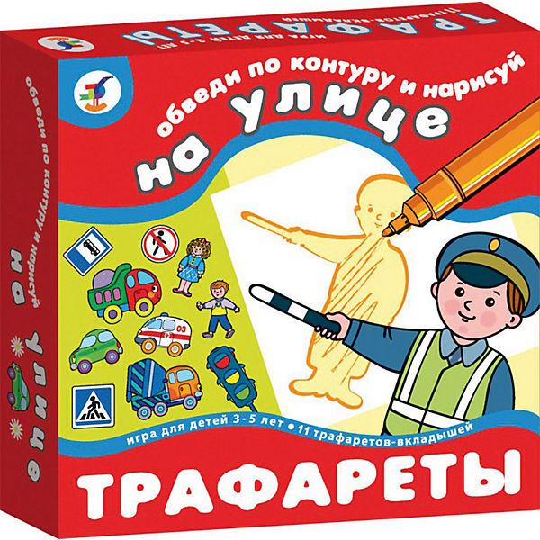 "Трафареты ""На улице"", Дрофа-Медиа"