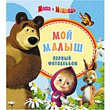 """Первый фотоальбом """"Мой малыш"""", Маша и Медведь"""