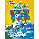"""Большая книга наклеек """"Смурфики"""""""