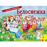 """Книжка-панорамка """"Белоснежка"""", Братья Гримм"""