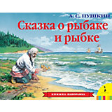 "Книжка-панорамка ""Сказка о рыбаке и рыбке"" А.С. Пушкин"