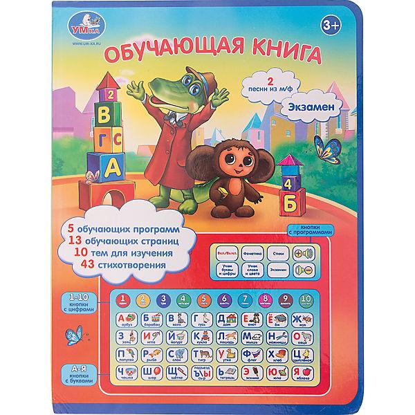 "Обучающая книга-ноутбук ""Чебурашка"", Умка"