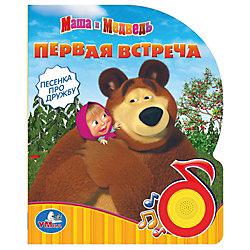 """Книга с 1 кнопкой """"Маша и Медведь"""