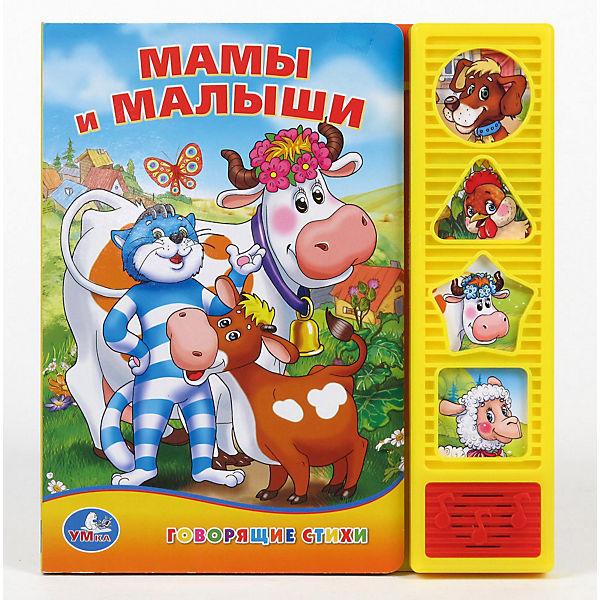 """Книга с 4 кнопками """"Мамы и малыши"""", Трое из Простоквашино"""