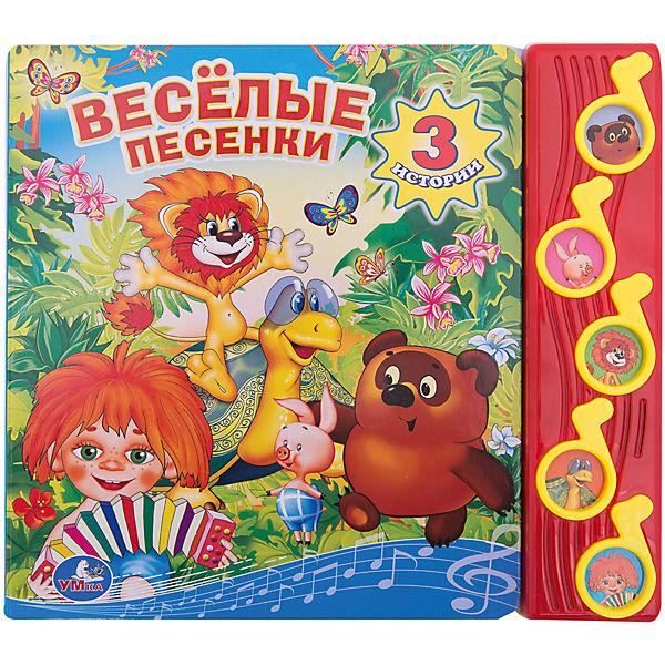 """Книга """"Весёлые песенки"""", Умка"""