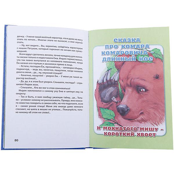 Аленушкины сказки, Д. Н. Мамин-Сибиряк
