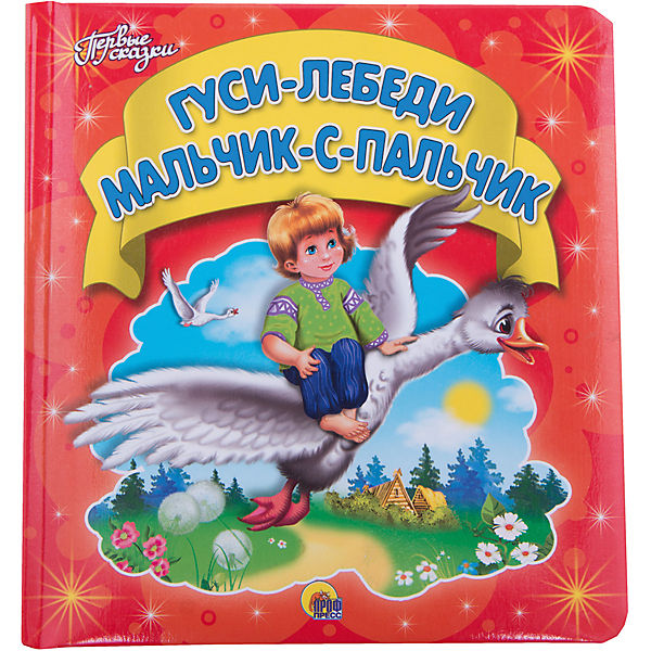 Гуси-Лебеди, Мальчик-С-Пальчик