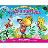 """Книга-панорама """"Муха-Цокотуха"""", К. Чуковский"""