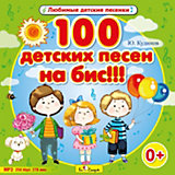MP3. 100 детских песен на бис!!! Би Смарт