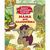 """Книга с крупными буквами """"Мама для Мамонтенка"""""""