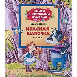 """Книга с крупными буквами """"Красная шапочка"""", Ш. Перро"""