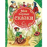 """Сборник """"Мои первые сказки"""""""