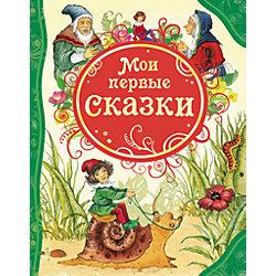 """Сборник """"Мои первые сказки"""