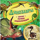 """Самая первая энциклопедия """"Динозавры"""""""