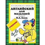 """Учебник """"Английский для малышей"""" (4-6 лет), И.А. Шишкова и М.Е, Вербовская"""