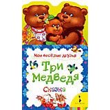 """Сказка """"Три медведя"""", Мои веселые друзья"""