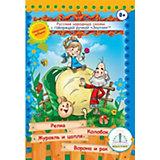 Русские народные сказки для говорящей ручки (Репка; Колобок; Журавль и цапля; Ворона и рак)
