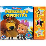 """Книга с 3 кнопками """"Репетиция оркестра"""", Маша и Медведь"""