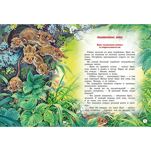 Большая книга рассказов, В.Л. Бианки