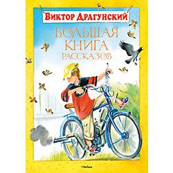Большая книга рассказов, В.Ю. Драгунский