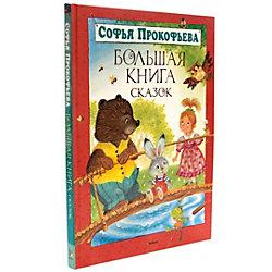 Большая книга сказок, А.Л. Прокофьева