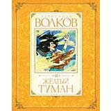 Желтый туман, А.М. Волков
