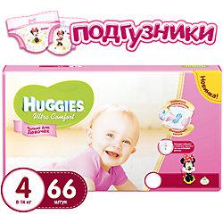Подгузники Huggies Ultra Comfort для девочек Mega Pack (4) 8-14 кг, 66 шт.