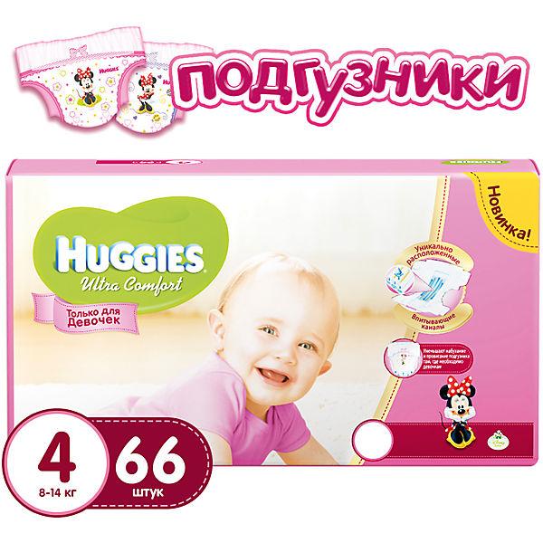 Подгузники Huggies Ultra Comfort 4 Mega Pack для девочек, 8-14 кг, 66 шт.