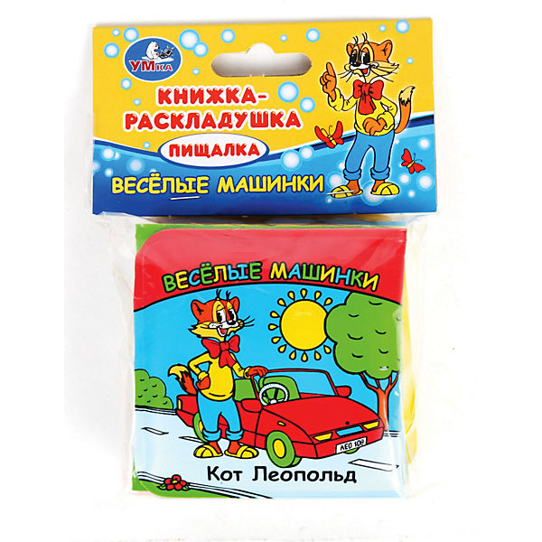 """Книга для ванной """"Веселые машинки"""", Кот Леопольд"""