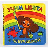 """Книга-пищалка для ванной """"Учим цвета с Чебурашкой"""""""