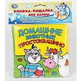 """Книга-пищалка для ванной """"Домашние животные"""", Простоквашино"""