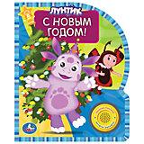 """Книга с 1 кнопкой """"С Новым Годом!"""", Лунтик и его друзья"""